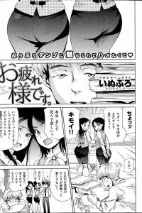 【エロ漫画】キモ田が女子社員のお尻を見てキモイと言われているが、家に帰ると彼女のお尻に顔を埋めて…【無料 エロ同人】