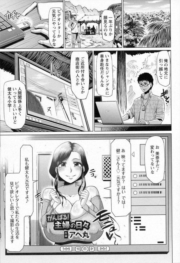 【エロ漫画】単身赴任した健二はビデオレターで家族の生活を見ると、主婦の美奈子は健太を学校に行かせ近所のじいさんにセクハラされる!!【無料 エロ同人】 (1)