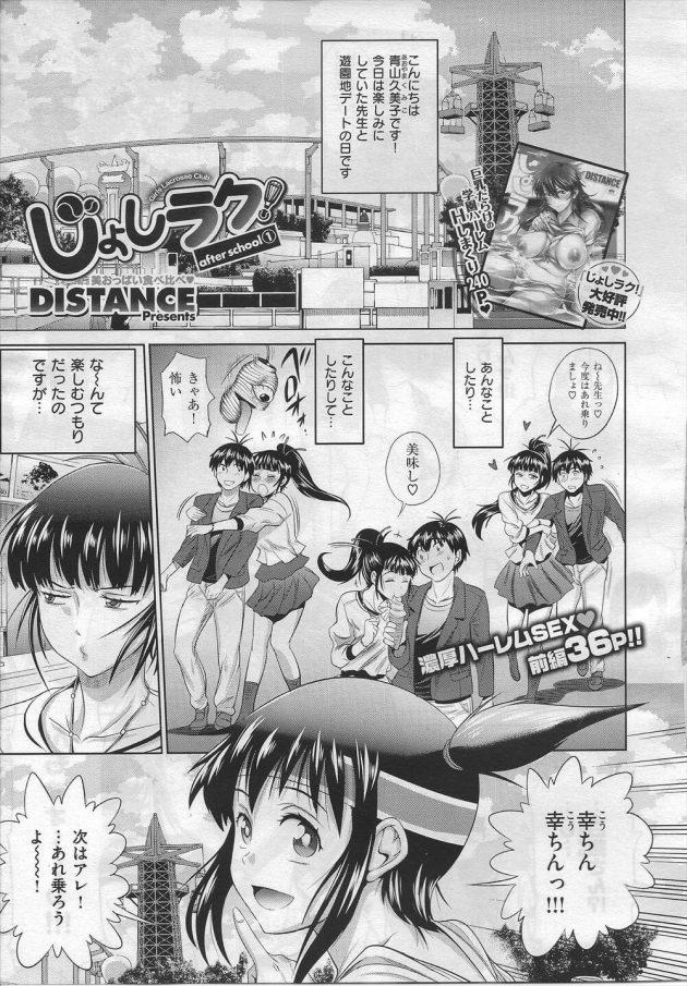 【エロ漫画】今日は楽しみにしていた先生との遊園地デートの日なのに、みんなして押しかけてくるなんてっ…【無料 エロ同人】