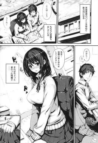 【エロ漫画】家庭教師に言われた通りローターを挿入して一日過ごしちゃう調教されるJK!【無料 エロ同人】