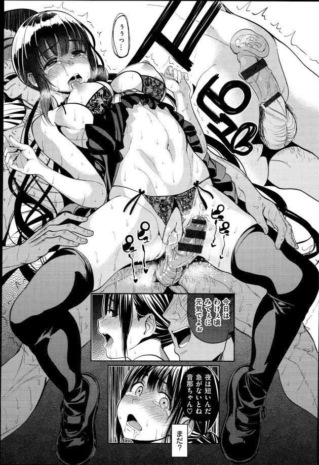 【エロ漫画】居候先のおじさんに夜食にザーメンをぶっかけられて食べさせられる女子大生!【無料 エロ同人】 (19)