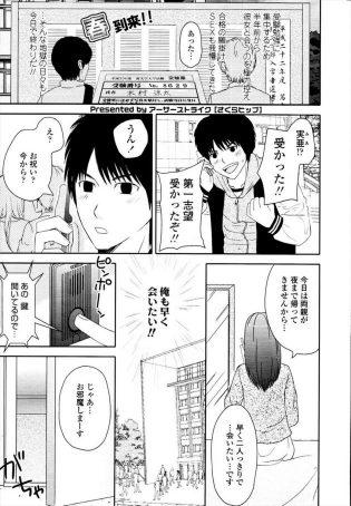 【エロ漫画】受験勉強に集中するため、半年前からSEXも我慢してきた…そんな地獄の日々も今日で終わりだ!【無料 エロ同人】