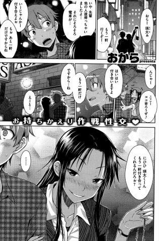 【エロ漫画】瑛太は先輩と呑んでたら「もう一軒付き合え」と言われ、ホテルで中出しセックスしてしまうwww【無料 エロ同人】
