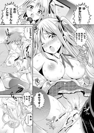 【エロ漫画】アイドルのリエとセックスしてる夢で起きた陽太は兄妹の空子にフェラされぶっかけていた。【無料 エロ同人】
