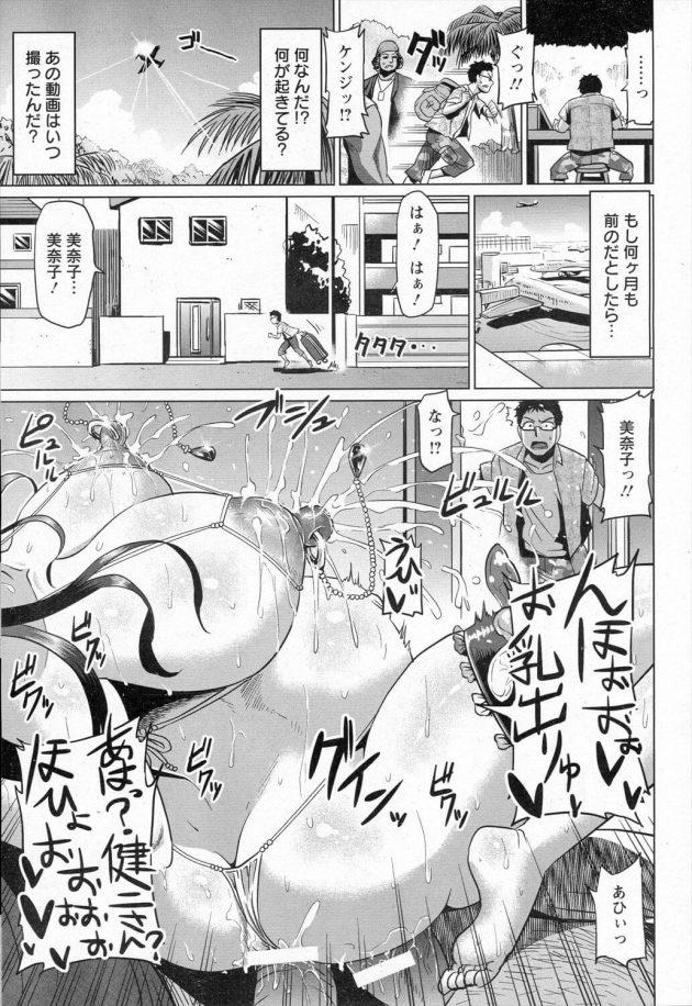 【エロ漫画】単身赴任した健二はビデオレターで家族の生活を見ると、主婦の美奈子は健太を学校に行かせ近所のじいさんにセクハラされる!!【無料 エロ同人】 (19)