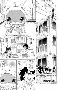 【エロ漫画】すけポンは淳にお菓子を貰い開けようとすると、猫形ロボットから女性に変わる!!【無料 エロ同人】