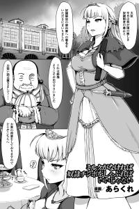 【エロ漫画】お茶に薬を盛られ快楽落ちしたお姫様はルイスを呼ぶと服をナイフで切り手コキを始め足で踏みつけると…【無料 エロ同人】