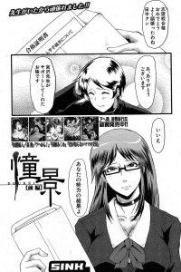 【エロ漫画】田中は宮沢先生のサポートのおかげで志望校に合格し、帰る途中三浦に捕まり家に連れて行かれ…【無料 エロ同人】