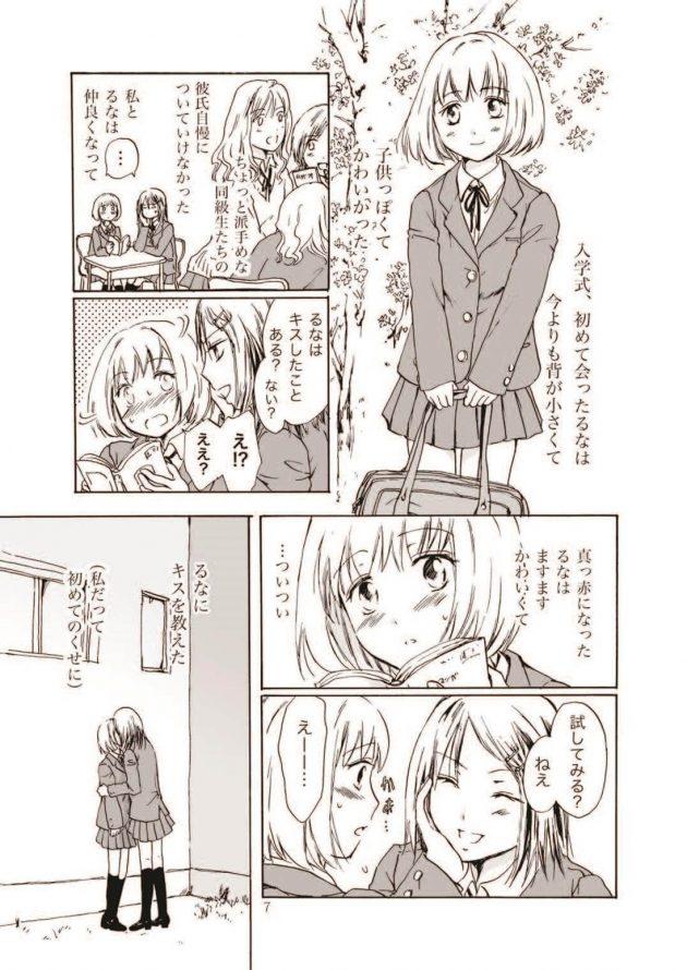 【エロ漫画】毎日のようにキスしてた仲良しなJKるなとユーカ。友人か恋愛感情か…わからなくなって距離を置くようになってしまった二人。【無料 エロ同人】(7)