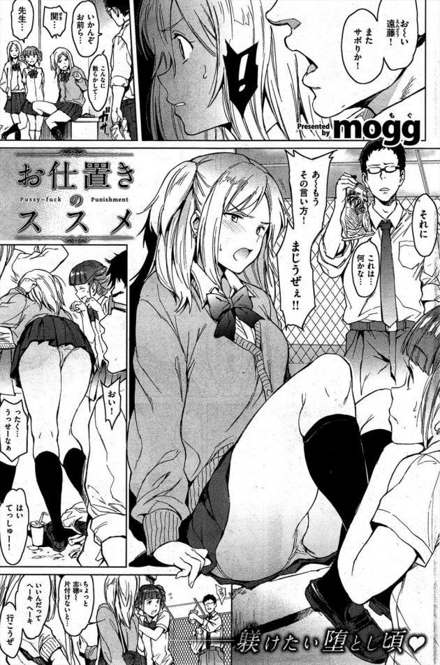 【エロ漫画】素行の悪いギャル女子校生に無理矢理エッチな躾する教師w大人を舐めてるんだろ…とスパンキングされつつチンコぶち込まれちゃってるよw【無料 エロ同人】