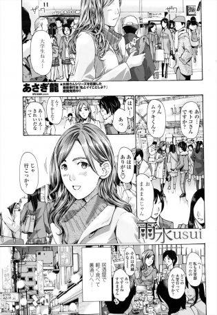 【エロ漫画】モトコはメールで知り合ったムッキくんと会い食事をしてホテルに行くと童貞と言われる。【無料 エロ同人】