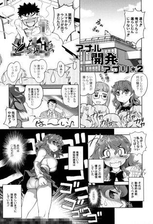 【エロ漫画】幼馴染JK優子のアナルを遠隔で弄れるのは良いが、彼女がうんちすればスマホから出てきちゃうw【無料 エロ同人】