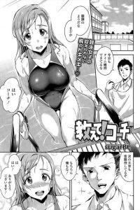 【エロ漫画】教育熱心な水泳部のコーチ、実は超ド変態で女子部員に競泳水着パイズリさせるw【無料 エロ同人】