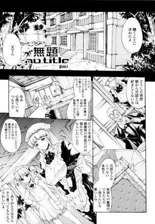 【エロ漫画】キースは家を継ぐ事に決めメイドのナナリーを呼び出すと謝るが行ってしまう。【無料 エロ同人】