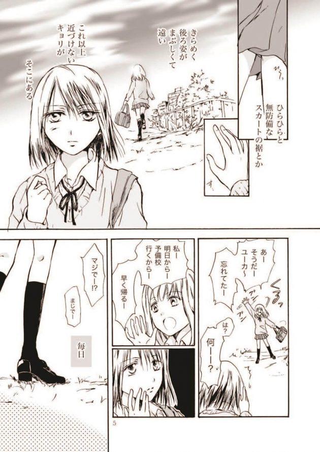 【エロ漫画】毎日のようにキスしてた仲良しなJKるなとユーカ。友人か恋愛感情か…わからなくなって距離を置くようになってしまった二人。【無料 エロ同人】(5)