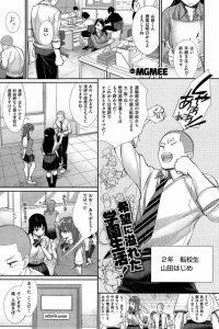 【エロ漫画】オタ友を求めて漫研に入った転校生男子。だがそこは美人なJKだらけだったwというか、まさかの女子校だったようですw【無料 エロ同人】
