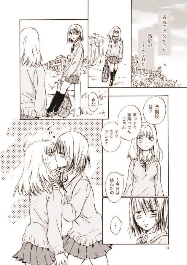 【エロ漫画】毎日のようにキスしてた仲良しなJKるなとユーカ。友人か恋愛感情か…わからなくなって距離を置くようになってしまった二人。【無料 エロ同人】(14)