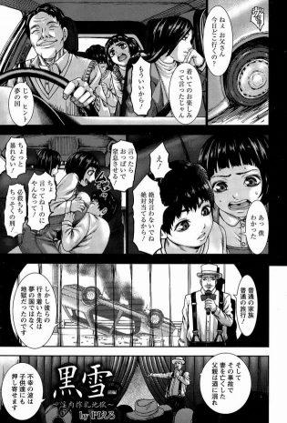【エロ漫画】幸せな家族旅行が一転…事故で母を亡くし酒に溺れ変わり果てた父。借金のカタで売られた子供たちの悲劇…【無料 エロ同人】