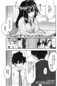 【エロ漫画】小鳥遊は先生に言う事を聞かないJKの吉住をどうにかしてと言われ…【無料 エロ同人】