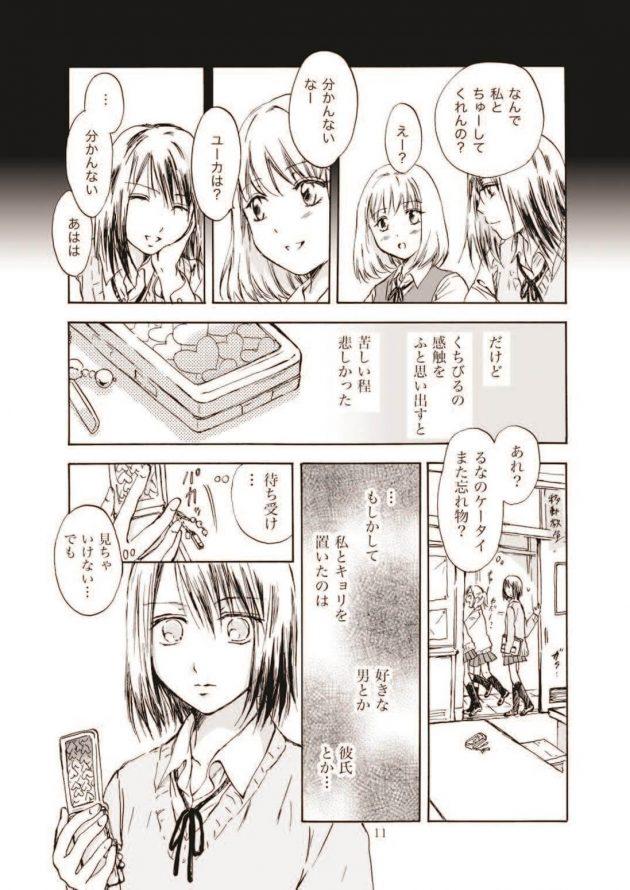【エロ漫画】毎日のようにキスしてた仲良しなJKるなとユーカ。友人か恋愛感情か…わからなくなって距離を置くようになってしまった二人。【無料 エロ同人】(11)