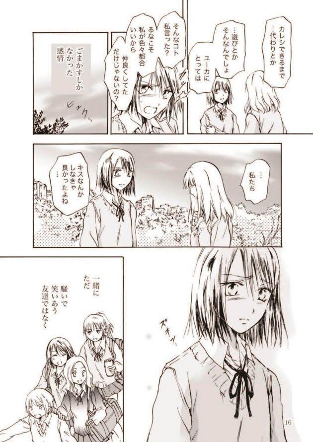 【エロ漫画】毎日のようにキスしてた仲良しなJKるなとユーカ。友人か恋愛感情か…わからなくなって距離を置くようになってしまった二人。【無料 エロ同人】(16)