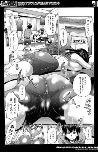 【エロ漫画】練習後に先生にマッサージされる女子ラクロス部員のJK、なんで私の体ってこんなに感じやすいのよ…♡【無料 エロ同人】