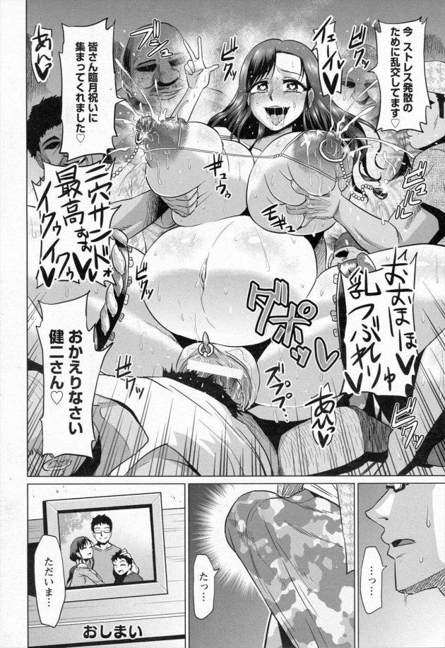 【エロ漫画】単身赴任した健二はビデオレターで家族の生活を見ると、主婦の美奈子は健太を学校に行かせ近所のじいさんにセクハラされる!!【無料 エロ同人】 (20)