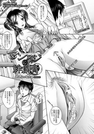 【エロ漫画】ネットアイドルのかみかなでオナニーしている男は同じ学校のJKの香苗がかみかなだと気づく。【無料 エロ同人】