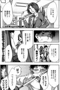 【エロ漫画】亀山は彼女の事をババアと言うとゆかり先生が入って来て、中野は他の生徒に呼ばれて逃げる。【無料 エロ同人】