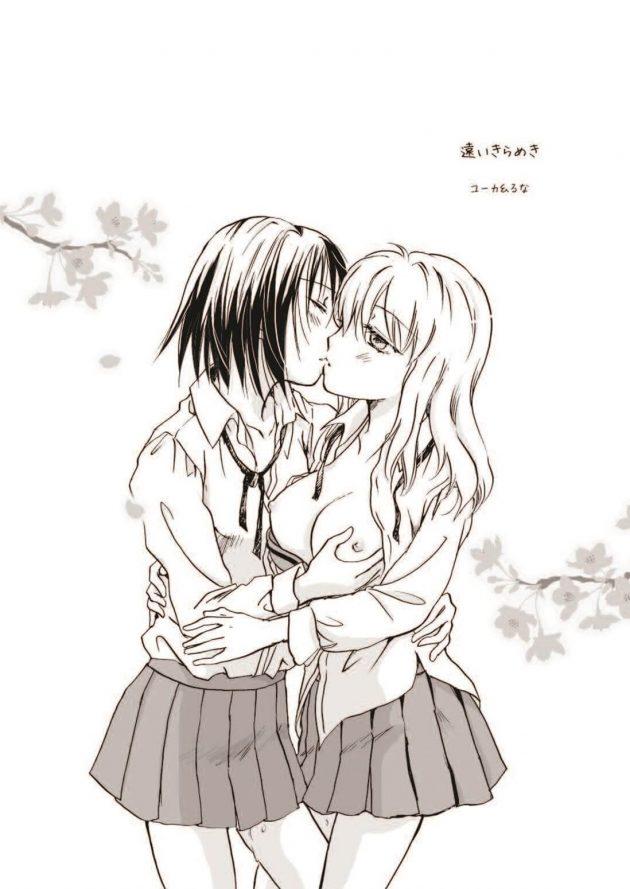 【エロ漫画】毎日のようにキスしてた仲良しなJKるなとユーカ。友人か恋愛感情か…わからなくなって距離を置くようになってしまった二人。【無料 エロ同人】(2)