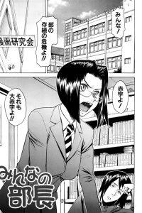 【エロ漫画】眼鏡っ子でJKの部長は漫画研究会の廃部の危機を知恵を出しあって資金を作ろうと言うと…【無料 エロ同人】