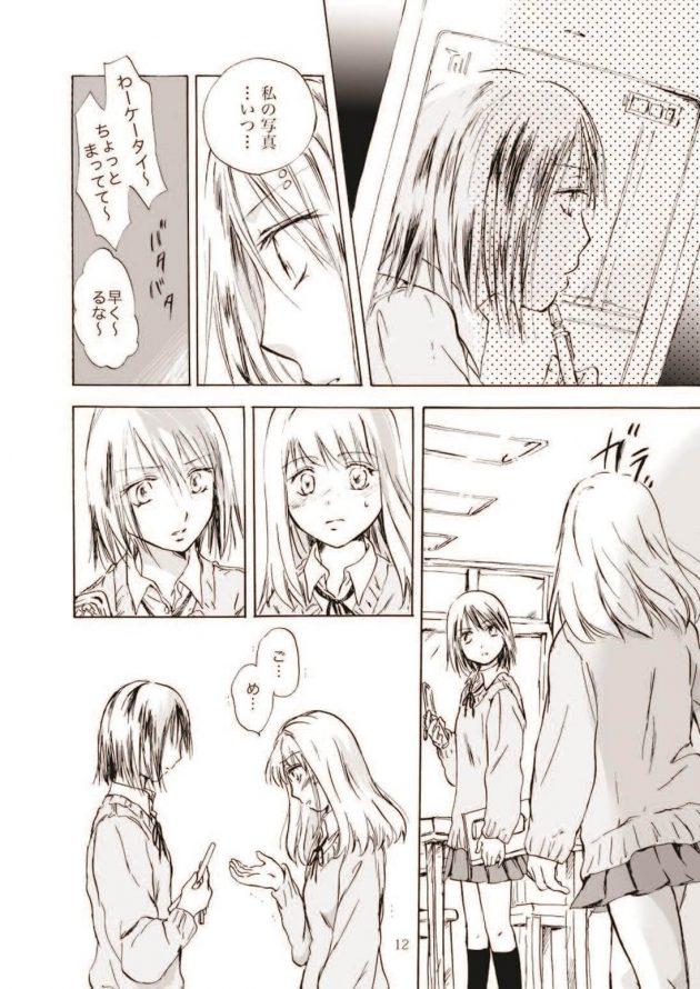 【エロ漫画】毎日のようにキスしてた仲良しなJKるなとユーカ。友人か恋愛感情か…わからなくなって距離を置くようになってしまった二人。【無料 エロ同人】(12)