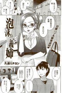 【エロ漫画】蓮は家に帰るとOLで義理のお姉さんに成績が悪いと言われ悩みがあるがお姉さんには言えず部屋にいると…【無料 エロ同人】