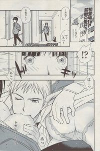 【エロ漫画】ある日、少年が学校から帰ると家で同級生の男とママがセックスしていた!?【無料 エロ同人】