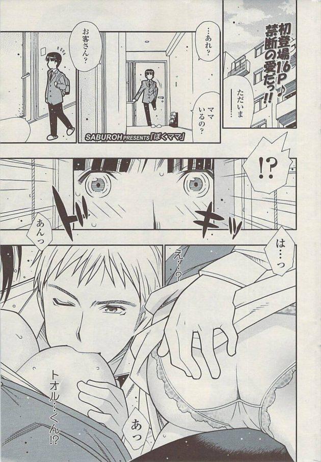 【エロ同人誌】男湯で知り合ったおじさんと仲良しせっくすするところ…たくさん見てください♡【無料 エロ漫画】