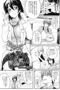 【エロ漫画】卯月が東京から帰省早々事故で入院で行った病院には幼なじみのお姉さんのさつきが女医で診察をすることになり…【無料 エロ同人】