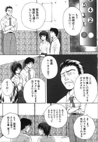 【エロ漫画】エレベーターが故障して閉じ込められた加奈が男2人にマンコとアナル2穴同時レイプされてしまう!!【無料 エロ同人】