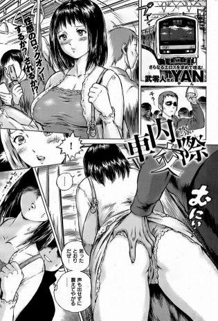 【エロ漫画】満員電車でチカンをする男!後ろから乳首をコリコリにシコってイヤラシイあそこに挿入するw【無料 エロ同人】