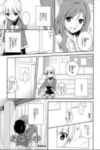 【エロ漫画】元々教師が嫌いなクラス委員、放課後に担任の女教師が女子生徒とキスしているのを見てしまって…【無料 エロ同人】