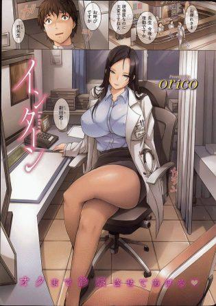 【エロ漫画】セクシー過ぎる女医が研修医の若い男を呼び出して痴女っちゃってるよw【無料 エロ同人】