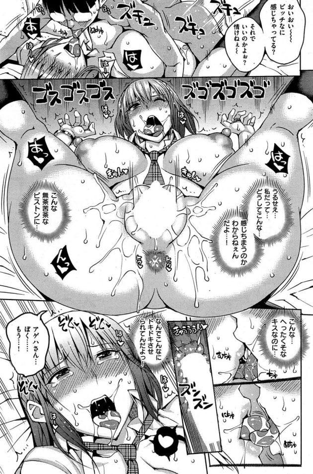 【エロ漫画】JKのアゲハは男子に頼まれて童貞の筆下ろしをする事になり、男の肉棒を手コキするとアゲハが好きと言いながら射精する。【無料 エロ同人】 (17)