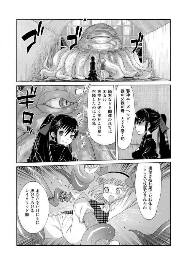 【エロ漫画】陰謀を阻止しようとしたレイクウッドはニーズヘッグの触手に捕まり異種姦される屈辱を味わう!!【無料 エロ同人】 (6)
