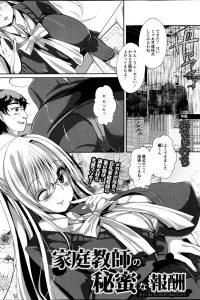 【エロ漫画】家庭教師の涼子先生は馨の家で勉強を教えていると雷雨が凄く泊まる事になりお風呂を借り馨の隣の部屋に行く。【無料 エロ同人】