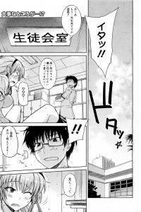 【エロ漫画】生徒会長室で会長が転ぶと制服の下に下着を履いてなくてパイパンマンコが見えてしまうwww【無料 エロ同人】