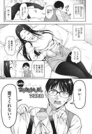 【エロ漫画】治子さんと付き合う行徳はコスプレが好きでメイドの衣装を着て欲しいと土下座し着てもらうと、興奮した行徳はキスすると…【無料 エロ同人】