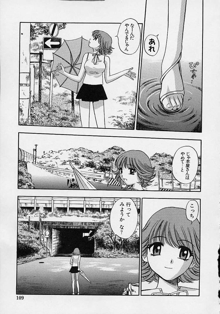 【エロ漫画】学校をズル休みして行った事のない道を歩いていると、クラスの山口さんと荒木君が野外で青姦してた…【無料 エロ同人】