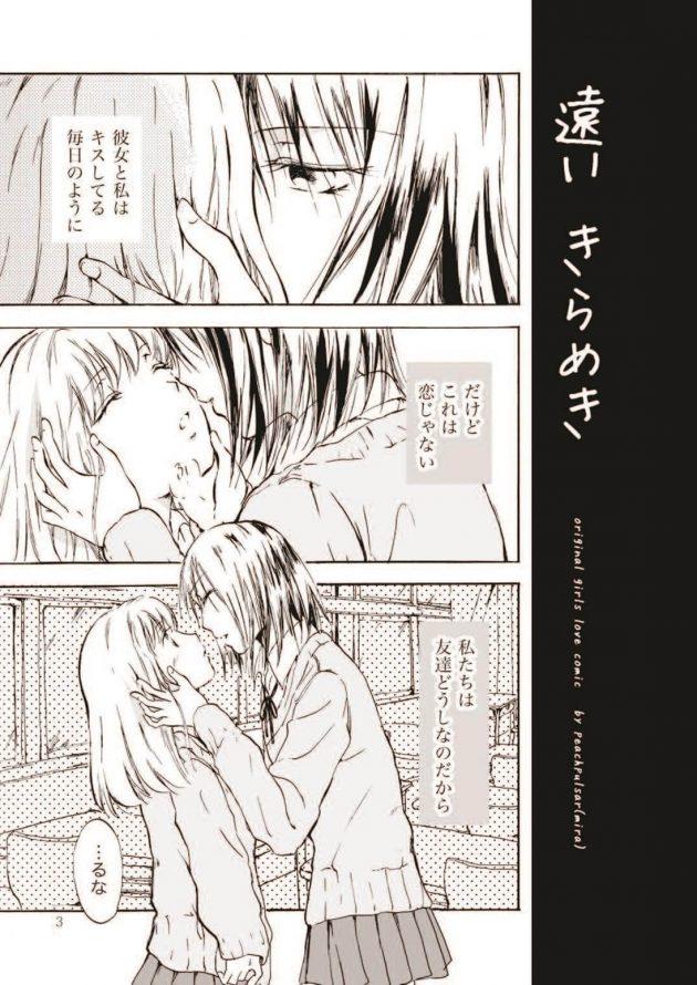 【エロ漫画】毎日のようにキスしてた仲良しなJKるなとユーカ。友人か恋愛感情か…わからなくなって距離を置くようになってしまった二人。【無料 エロ同人】(3)