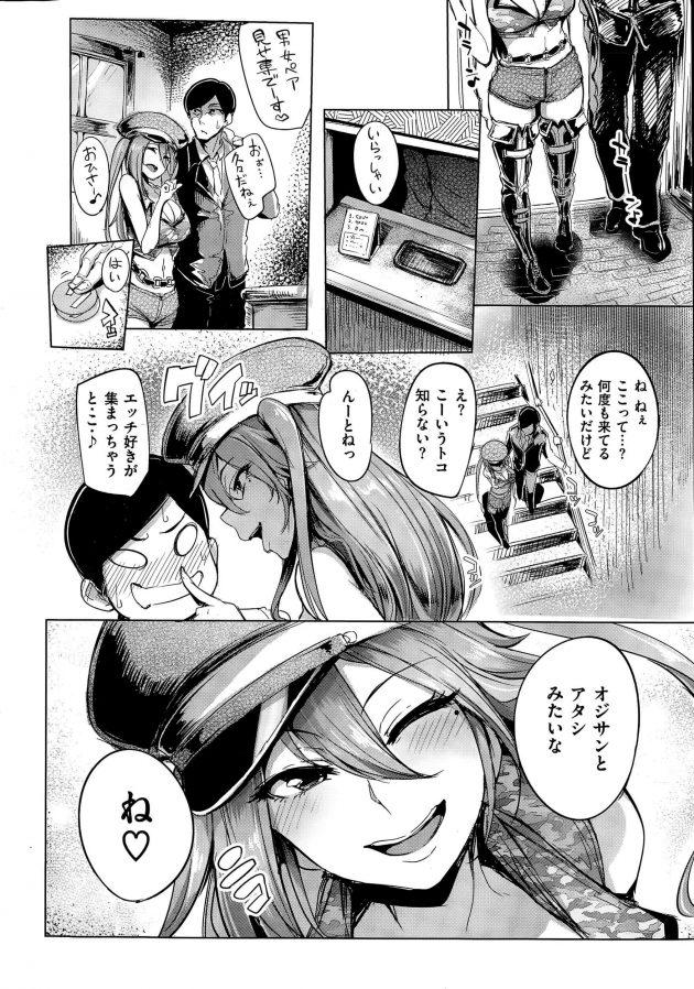 【エロ漫画】セフレのビッチな女の子はおじさんと不特定多数に見られながらヤリまくり!【無料 エロ同人】 (2)