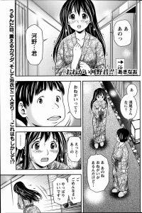 【エロ漫画】去年の社員旅行で浅尾さんは河野君の肉棒を見た形が忘れられず、通路で倒れそうな所を河野君に助けてもらいセックスしちゃうw【無料 エロ同人】