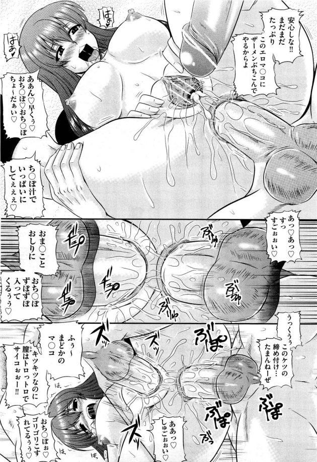 【エロ漫画】まどかと付き合って1ヶ月の田中は家に帰るとDVDがポストに入っていて見るとNTRている動画で…【無料 エロ同人】 (15)